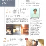 20141128-セミナーパンフ